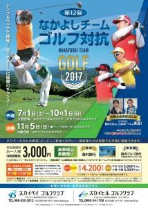 なかよしゴルフ2017ポスター