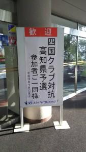 7.13.10(クラブ対抗)