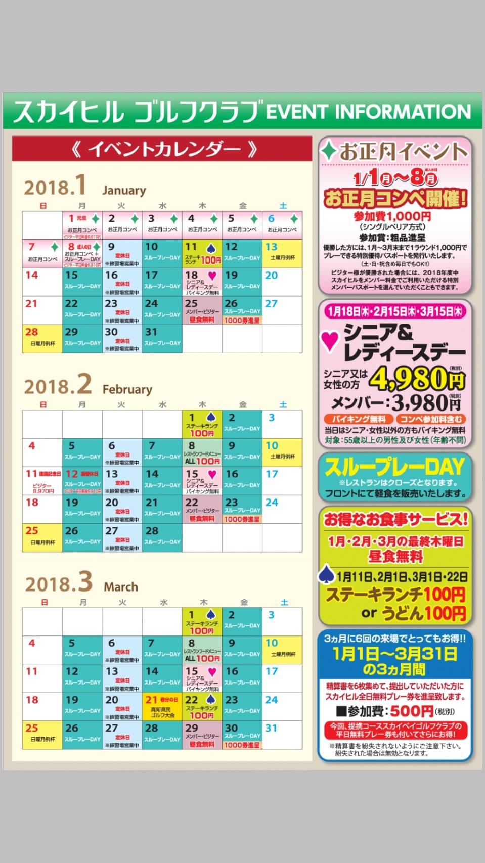 キャプチャ2018.1-3(SH)表